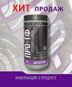 Сывороточный протеин ПРО-ТФ 4Life